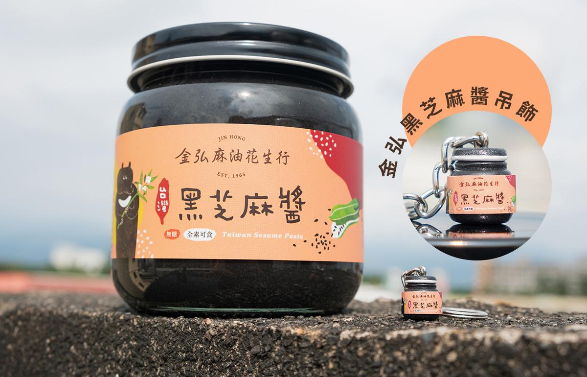 金弘台灣黑芝麻醬迷你吊飾