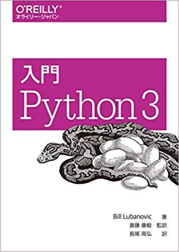 入門Python3