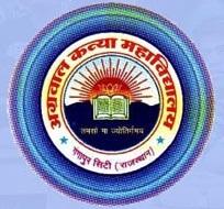Agrawal Kanya College, Gangapur City
