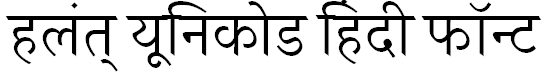 Download Halant Hindi Font
