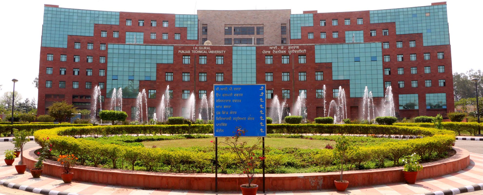 IKGPTU (I.K. Gujral Punjab Technical University) Image