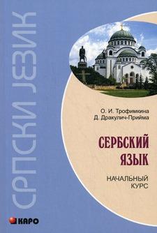 О. И. Трофимкина, Д. Дракулич-Прийма. Сербский язык. Начальный курс
