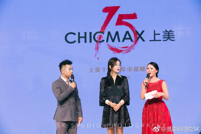 2017.10.21-Triệu Vy dự lễ mừng 15 năm Tập đoàn Thượng Hải Thượng Mỹ