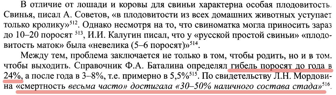 """Специфическая статистика """"России, которую мы потеряли"""""""