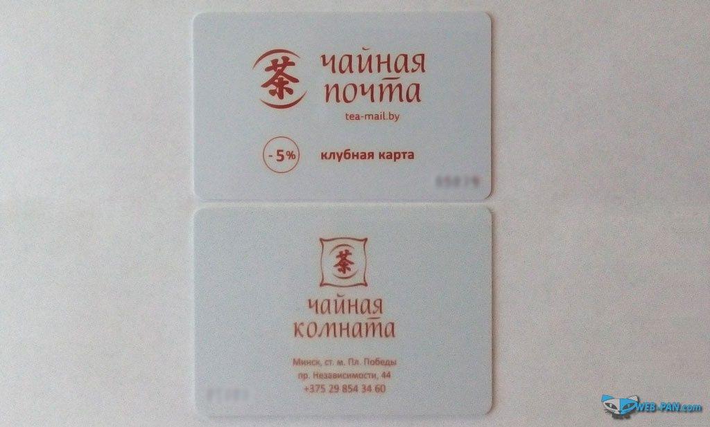 Скидочная карта Чайной почты в Минске, Чайная комната и её адрес!