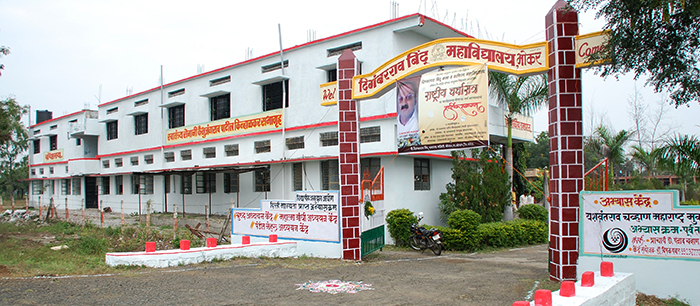 Digambarrao Bindu Arts Commerce and Science College, Nanded