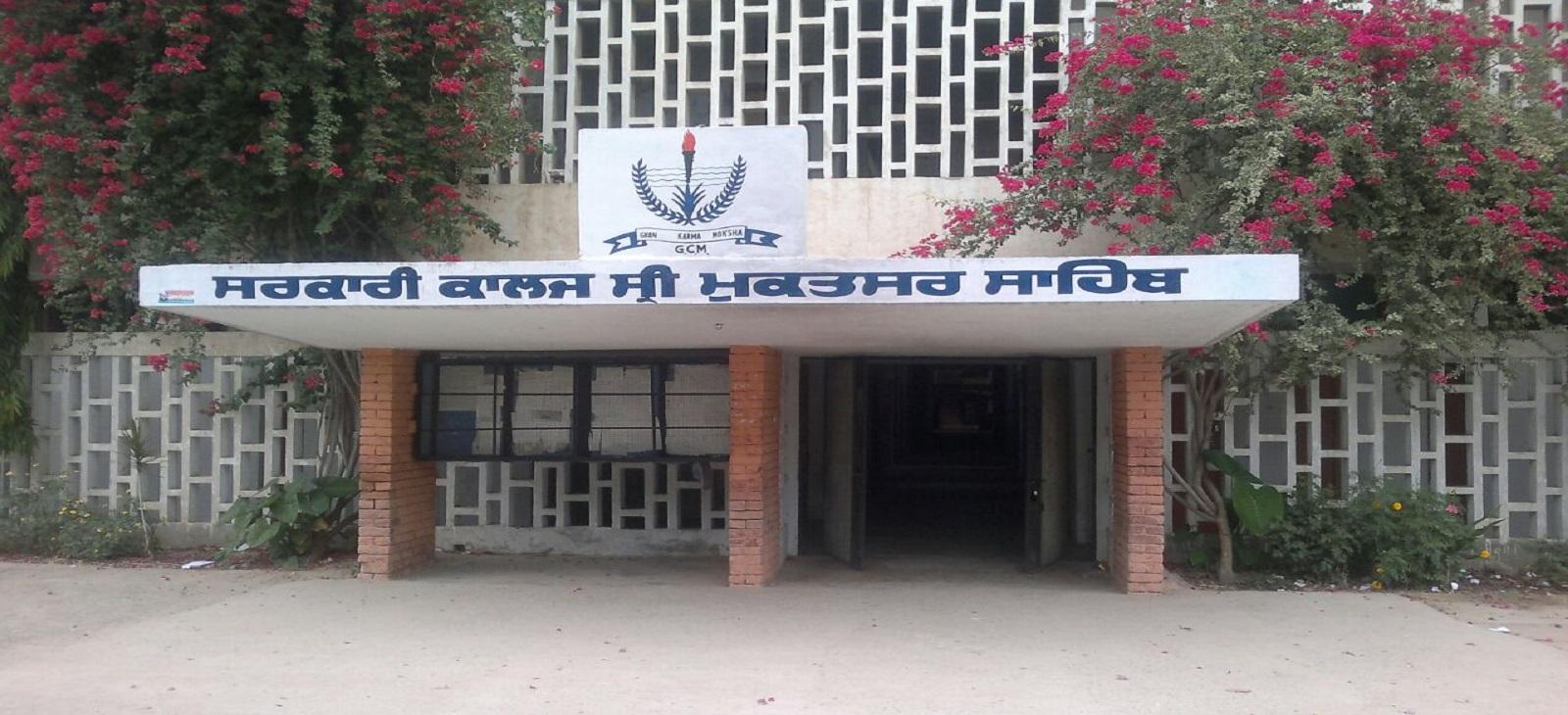 Government College, Sri Muktsar Sahib