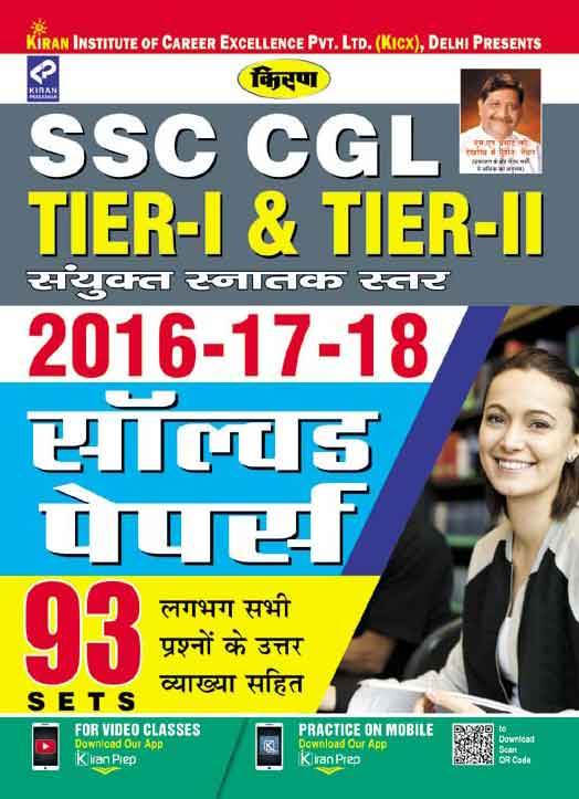 KIRAN'S SSC CGL TIER I & TIER II 2016 TO 2018 SOLVED PAPERS HINDI