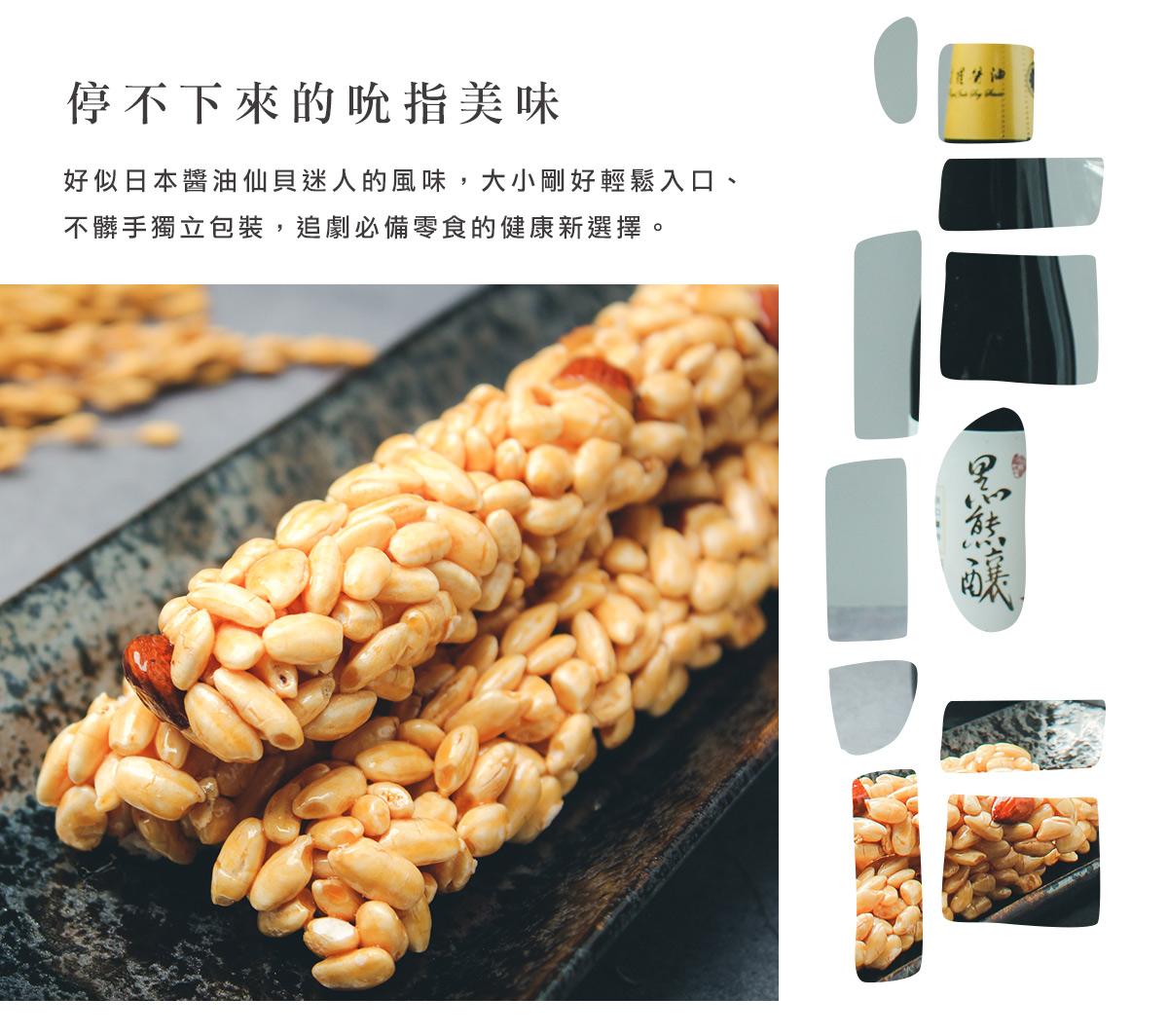 停不下來的吮指美味!好似日本醬油仙貝迷人的風味,大小剛好輕鬆入口、不髒手獨立包裝,追劇必備零食的健康新選擇。