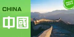 YAHOO拍賣,保羅/自由生活,中國大陸上網卡