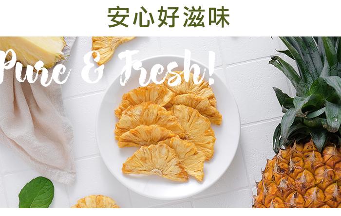 安心的好滋味,原料產品雙檢驗,100%無添加鳳梨果乾。