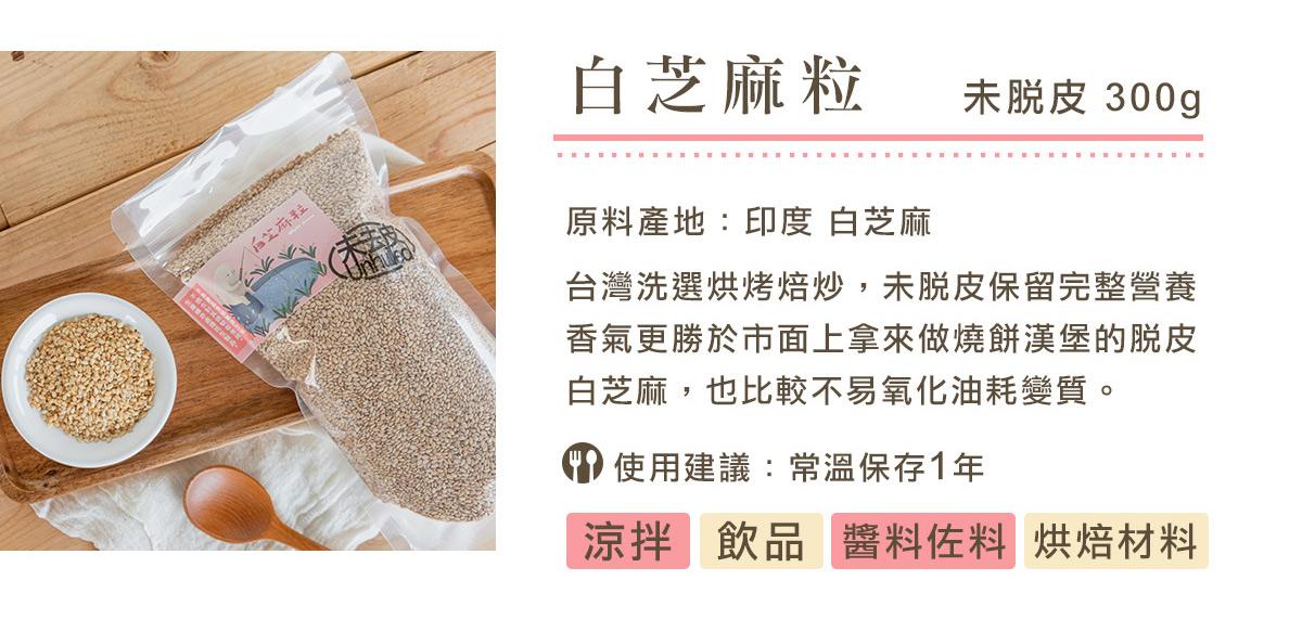 金弘未脫皮白芝麻粒,台灣洗選柴火焙炒,未脫皮保留完整營養香氣更勝於市面上拿來做燒餅漢堡的脫皮白芝麻,也比較不易氧化油耗變質。使用建議:涼拌入菜、飲品添加、醬料佐料、烘焙材料。