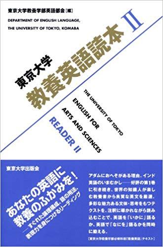 東京大学教養英語読本Ⅱ