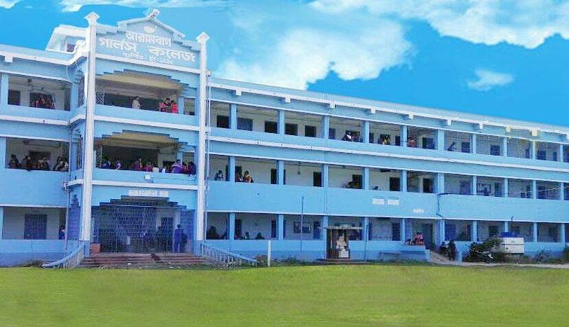 Arambagh Girls' College, Hooghly