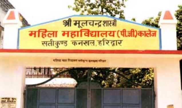 Mahila Mahavidyalaya P.G. College, Haridwar Image