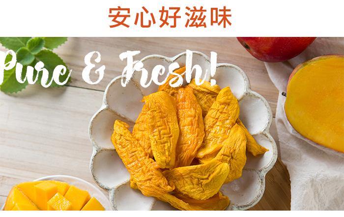 安心的好滋味,原料產品雙檢驗,100%無添加芒果乾。