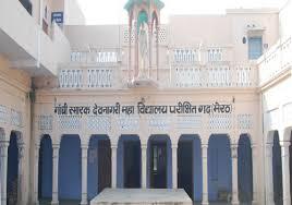 Gandhi Smarak Dev Nagri Degree College, Meerut Image