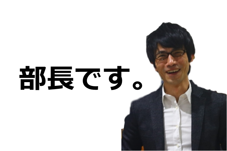 東京日本酒部 部長