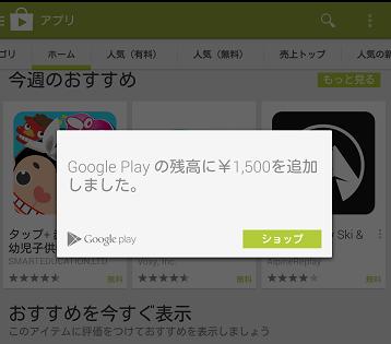 Googleplayのギフトカード(プリペイドカード)を使ってみる6