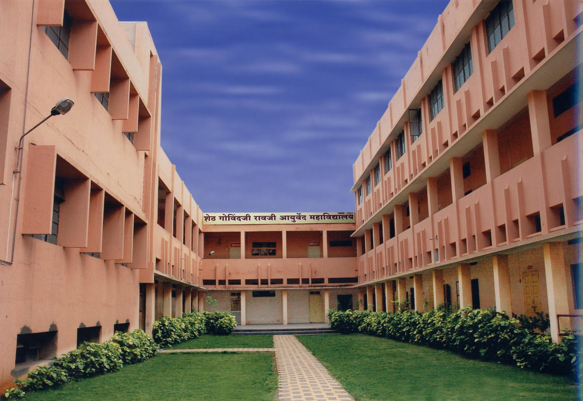 Seth Govindji Raoji Ayurved College, Solapur Image