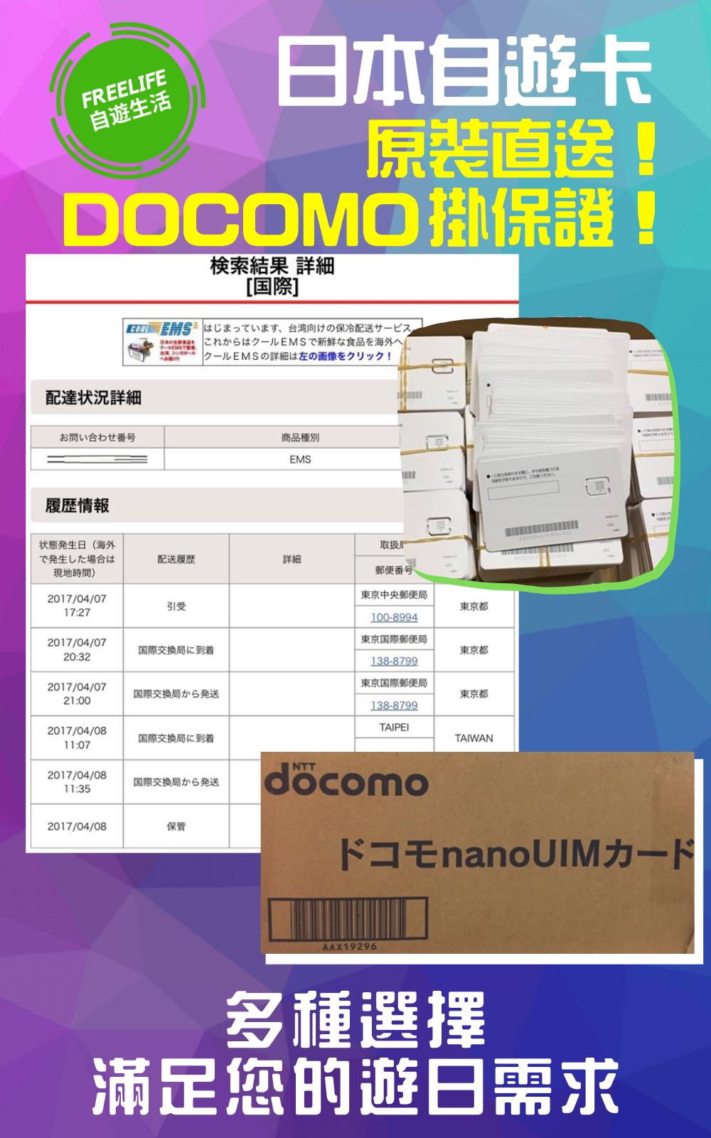 日本上網卡 DOCOMO  8天 不降速 高速吃到飽 市場最殺新品 行動上網 暑假赴日最佳選擇