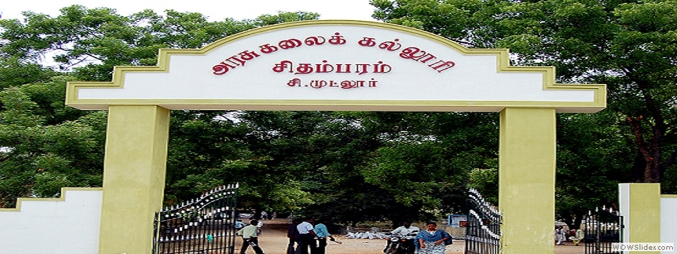 Government Arts College Chidambaram, Cuddalore
