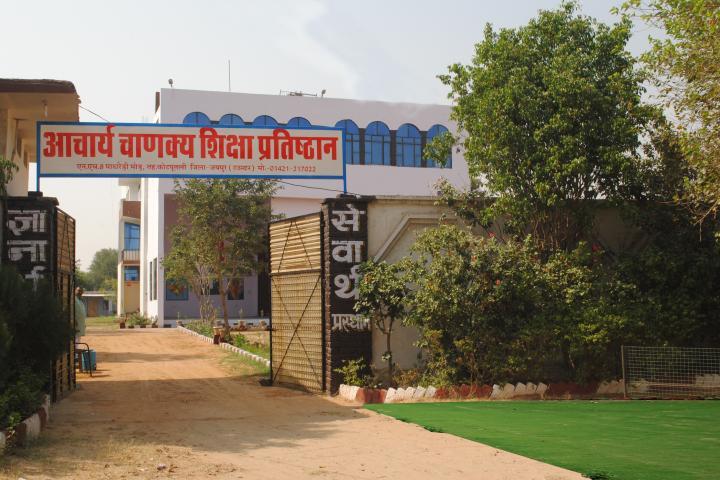 Acharaya Chankya Shiksha Pratisthan Image