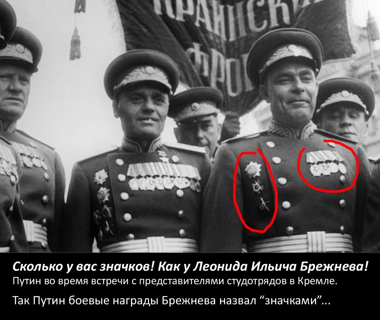 Зачем Владимир Путин глумится над Брежневым?
