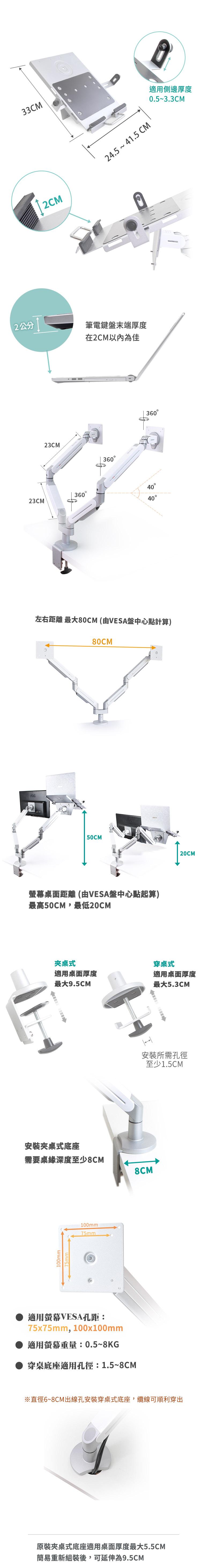 桌用筆電架適用規格