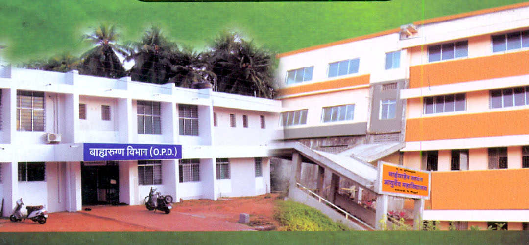 RJVS Bhaisaheb Sawant Ayurved Mahavidyalaya, Sawantwadi Taluka Image