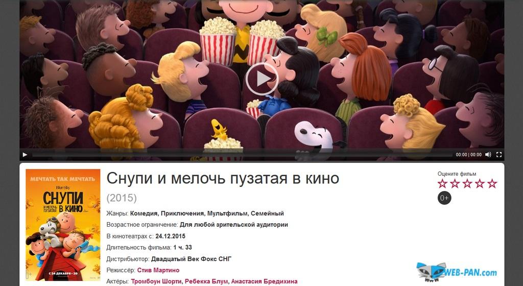 Снупи в кино, в 3D для всех!