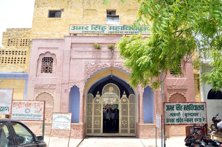 Amar Singh College, Bulandshahr Image