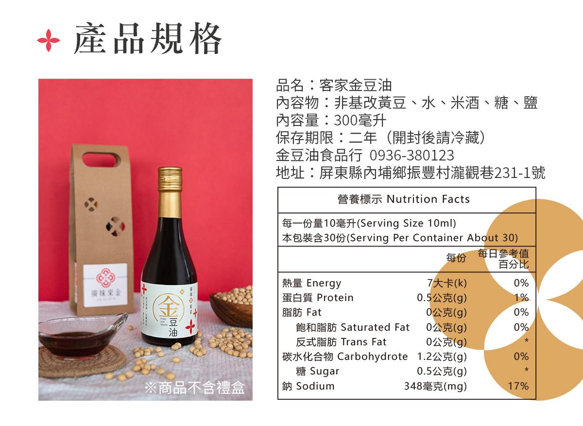客家金豆油產品規格
