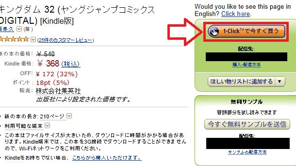 Amazonの1-Click購入設定をオフにする1