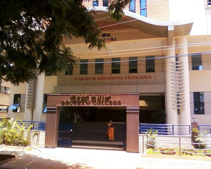 Goutham college Image