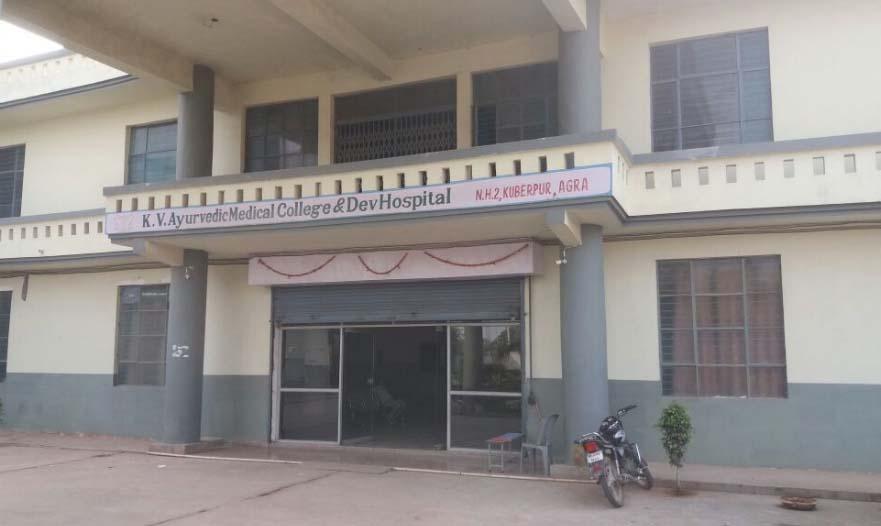 K.V. Ayurvedic Medical College and  Dev Hospital Image