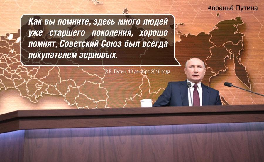 Разбор лжи Путина: СССР всегда был покупателем зерновых...