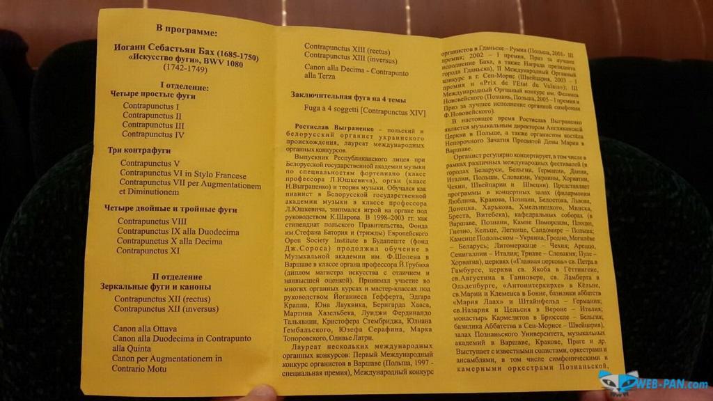 Программка концерта Баха. Разворот 2