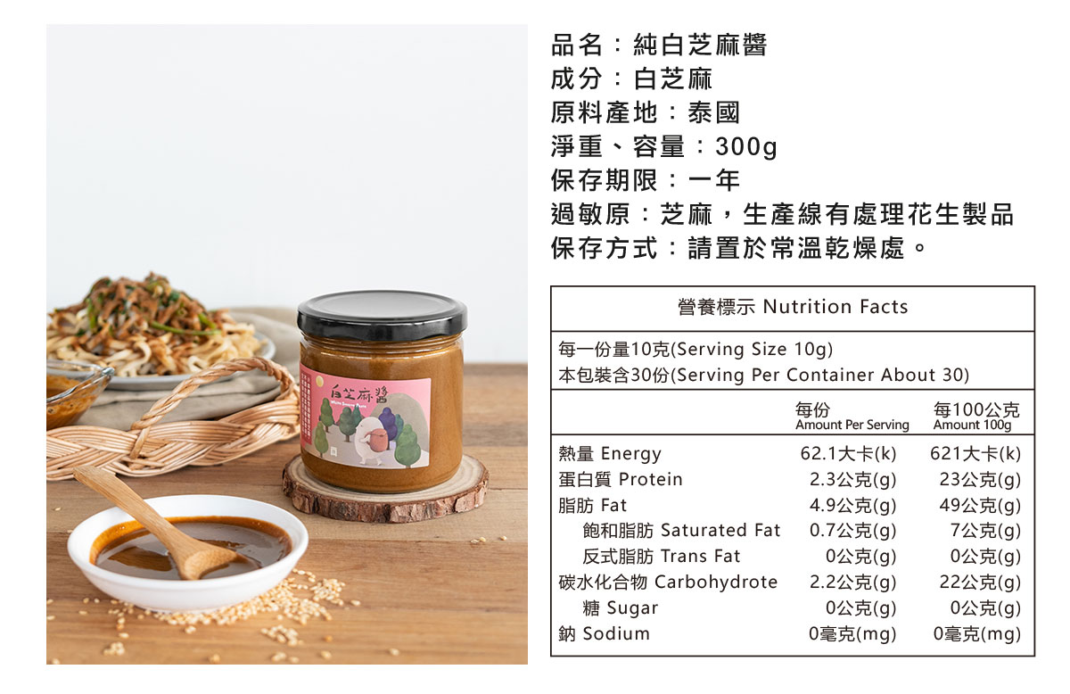 金弘麻油花生行,純白芝麻醬產品規格
