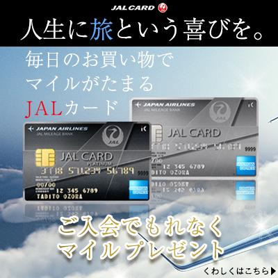 JALカード(AMEX)