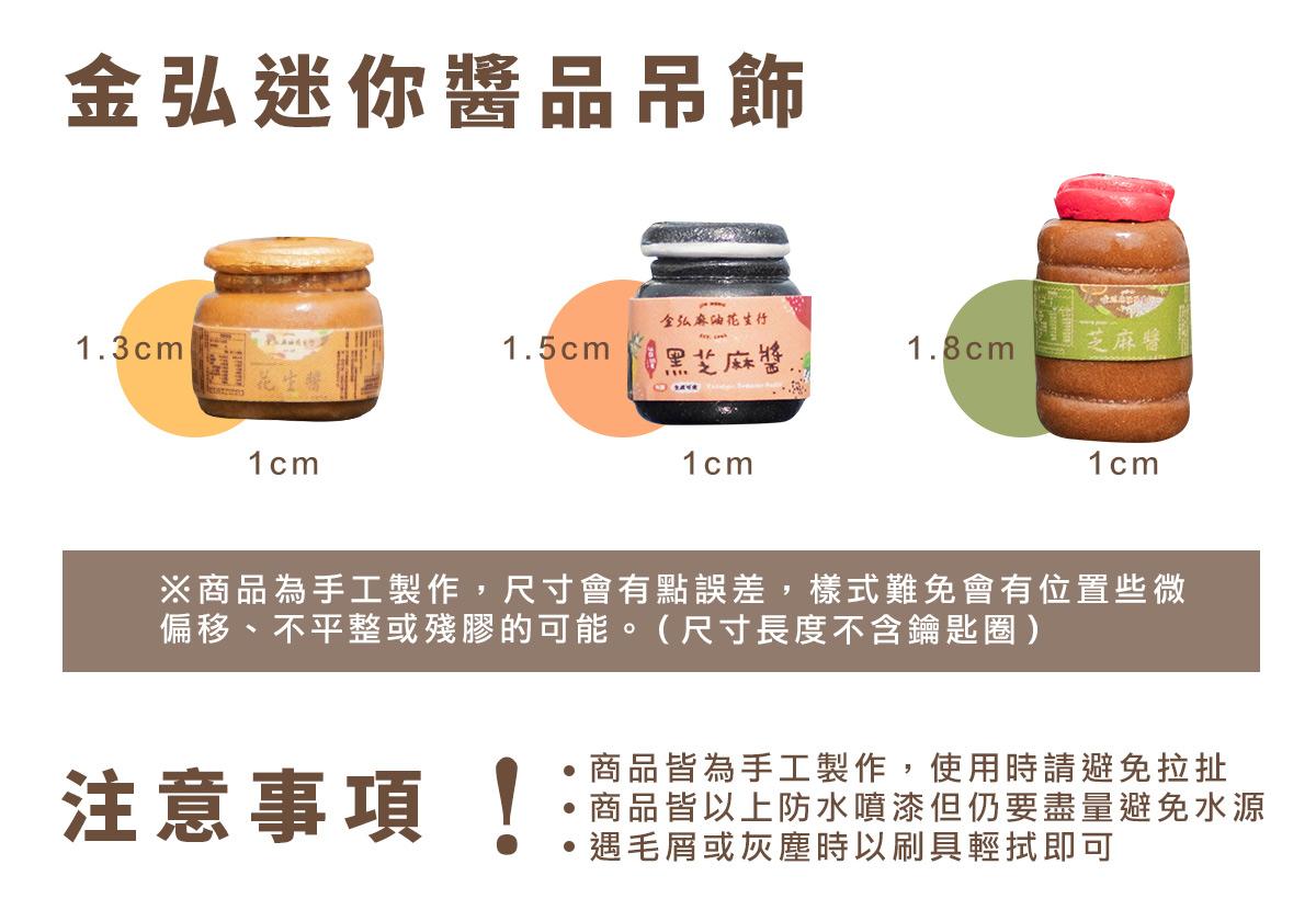 金弘迷你醬品吊飾 ※商品為手工製作,尺寸會有點誤差,樣式難免會有位置些微偏移、不平整或殘膠的可能。