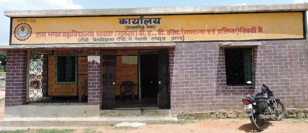 Tana Bhagat College, Gumla