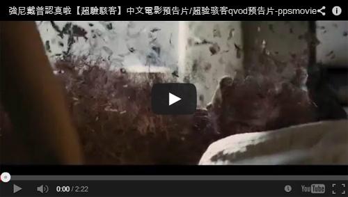 強尼戴普認真啦【超驗駭客】中文電影預告片/超验骇客qvod预告片2014 Transcendence Trailer-pps翻譯影城