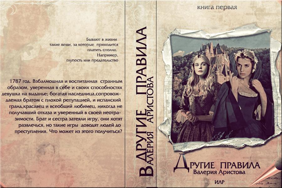 Валерия Аристова. Другие привила
