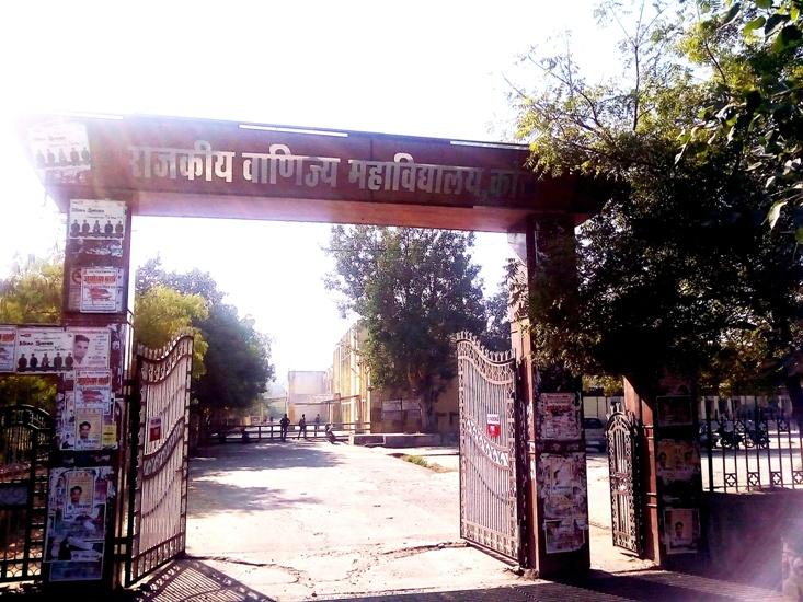 Government Commerce College, Kota