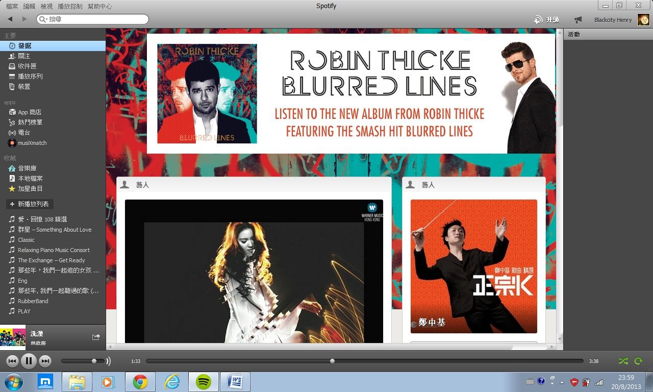 [軟件]Spotify – 免費‧正版音樂 1