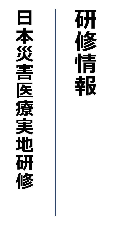 研修情報 日本災害医療実地研修