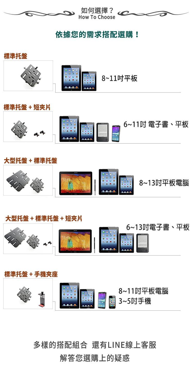 依你的需求加購平板托盤或手機夾具