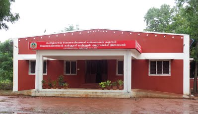 Agricultural College & Research Institute, Eachangkottai, Thanjavur Image