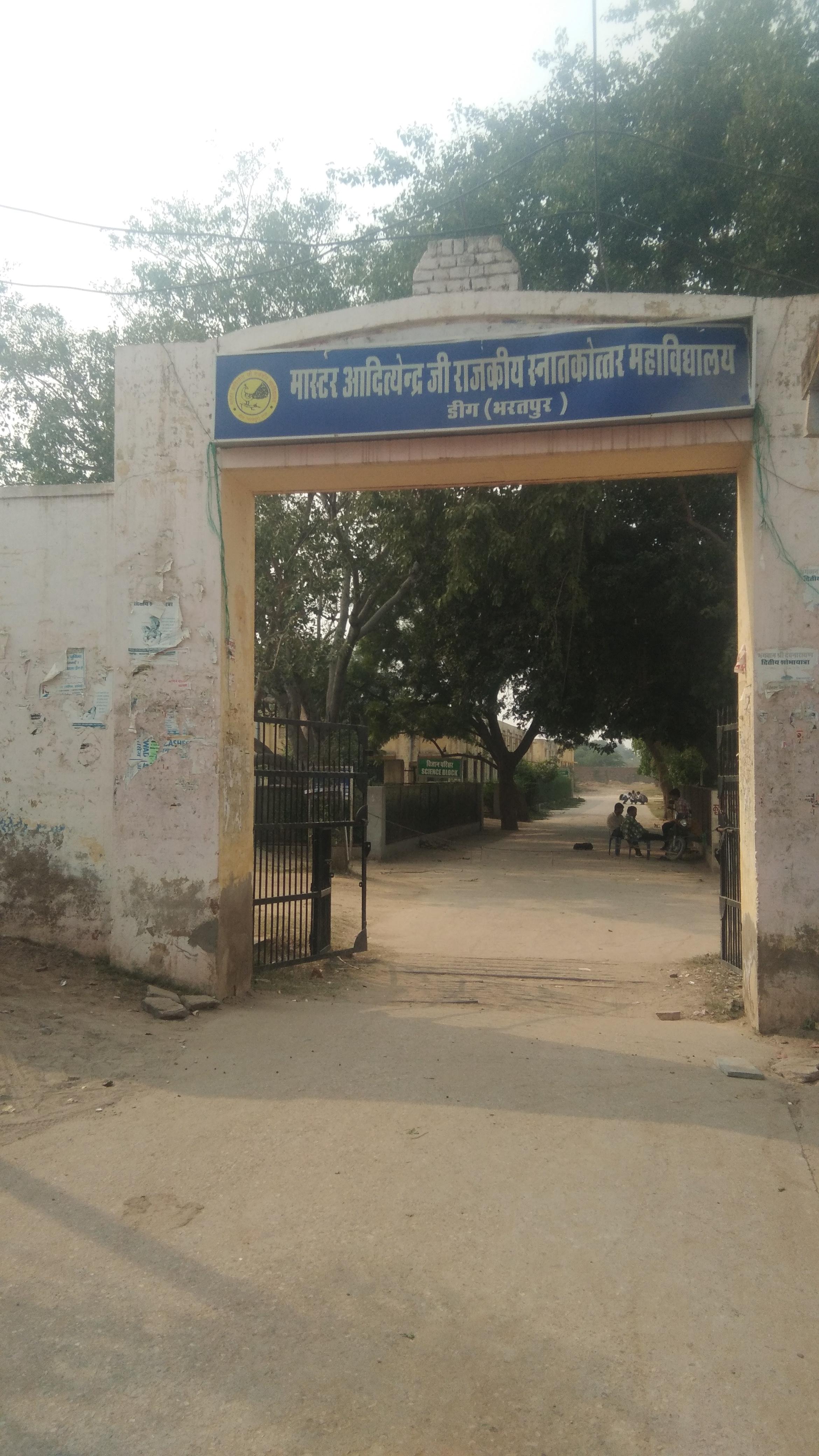 M.A.J. GOVERNMENT COLLEGE, DEEG, Bharatpur